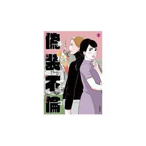 出版社名:文藝春秋 著者名:東村アキコ シリーズ名:BUNSHUN COMICS×YLAB 発行年月...