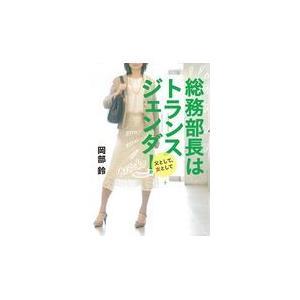 総務部長はトランスジェンダー/岡部鈴|honyaclubbook