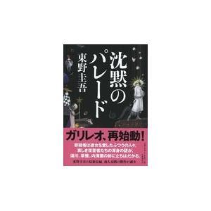 沈黙のパレード/東野圭吾 honyaclubbook