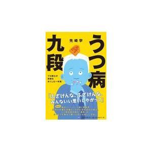 うつ病九段/先崎学