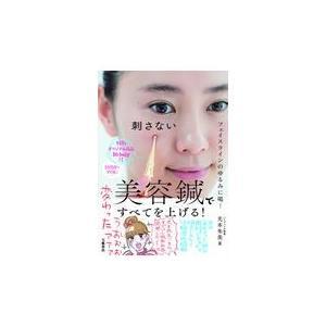 刺さない美容鍼ですべてを上げる!/光本朱美 honyaclubbook