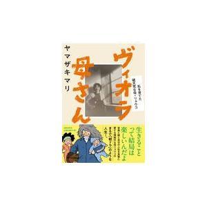ヴィオラ母さん/ヤマザキマリ|honyaclubbook