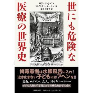 世にも危険な医療の世界史/リディア・ケイン
