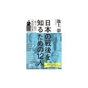 日本の戦後を知るための12人/池上彰