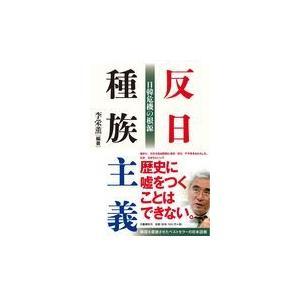 反日種族主義/李栄薫