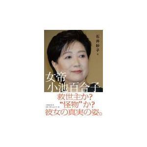 女帝小池百合子/石井妙子