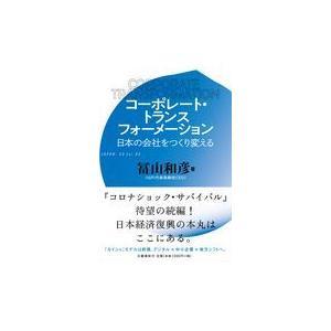 コーポレート・トランスフォーメーション/冨山和彦|Honya Club.com PayPayモール店