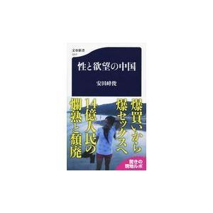 性と欲望の中国/安田峰俊 Honya Club.com PayPayモール店