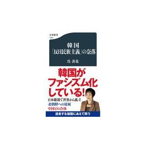 韓国「反日民族主義」の奈落/呉善花 Honya Club.com PayPayモール店