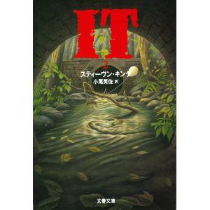 出版社名:文藝春秋 著者名:スティーヴン・キング、小尾芙佐 シリーズ名:文春文庫 発行年月:1994...