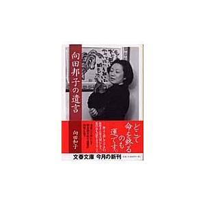 出版社名:文藝春秋 著者名:向田和子 シリーズ名:文春文庫 発行年月:2003年12月 キーワード:...