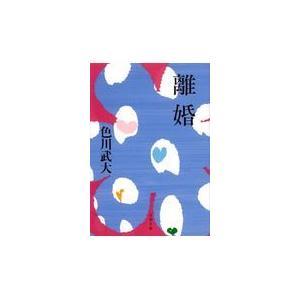 出版社名:文藝春秋 著者名:色川武大 シリーズ名:文春文庫 発行年月:2011年11月 版:新装版 ...