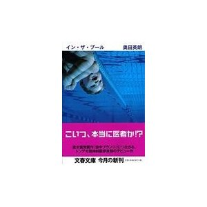 イン・ザ・プール/奥田英朗の関連商品10