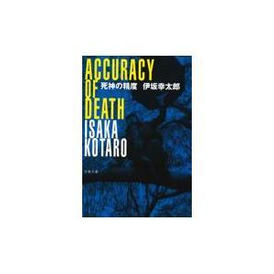 死神の精度/伊坂幸太郎