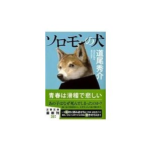 ソロモンの犬/道尾秀介