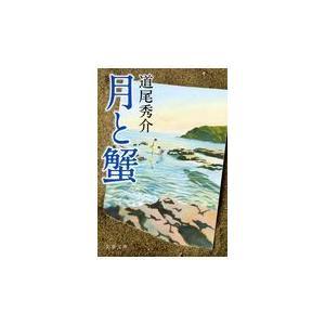 月と蟹/道尾秀介