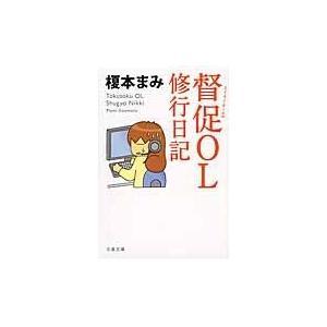 督促OL修行日記/榎本まみの商品画像