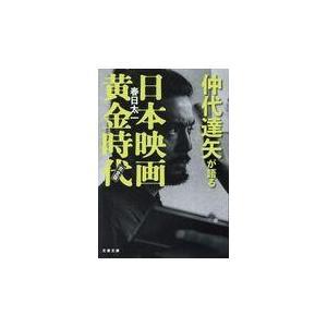 仲代達矢が語る日本映画黄金時代/春日太一