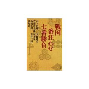 戦国番狂わせ七番勝負/高橋直樹の関連商品5