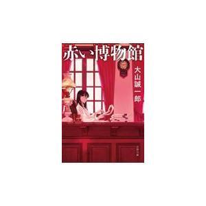 赤い博物館/大山誠一郎