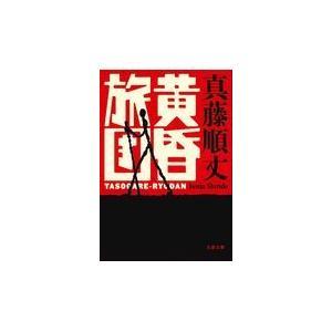 出版社名:文藝春秋 著者名:真藤順丈 シリーズ名:文春文庫 発行年月:2019年04月 キーワード:...