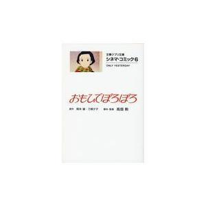 出版社名:文藝春秋 著者名:岡本蛍、刀根夕子、高畑勲 シリーズ名:文春文庫 発行年月:2014年04...
