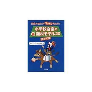 出版社名:明治図書出版 著者名:高須一、長谷川祐子 発行年月:2011年09月 キーワード:ショウガ...
