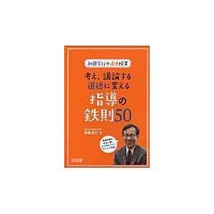 考え、議論する道徳に変える指導の鉄則50/加藤宣行の関連商品5
