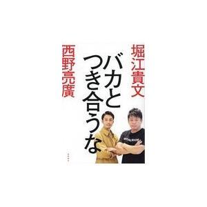 出版社名:徳間書店 著者名:堀江貴文、西野亮廣 発行年月:2018年10月 キーワード:バカ ト ツ...