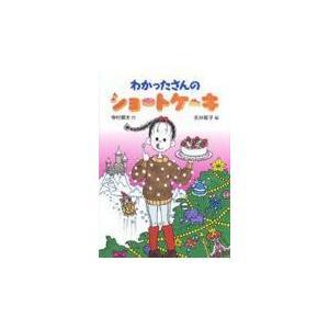出版社名:あかね書房 著者名:寺村輝夫、永井郁子 シリーズ名:わかったさんのおかしシリーズ 発行年月...
