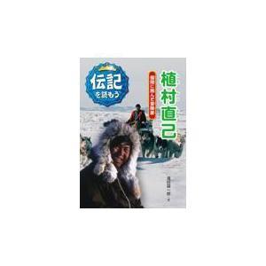 植村直己/滝田誠一郎