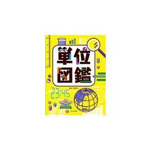 単位図鑑/高橋丈夫|honyaclubbook