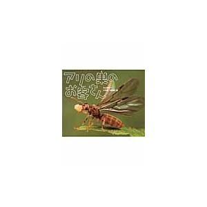 アリの巣のお客さん/丸山宗利