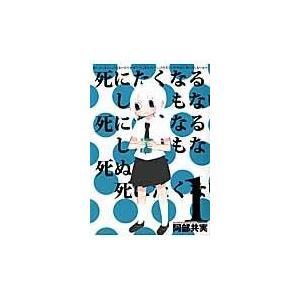 出版社名:秋田書店 著者名:阿部共実 シリーズ名:少年チャンピオンコミックスタップ! 発行年月:20...