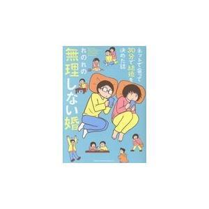 出版社名:秋田書店 著者名:れのれの シリーズ名:少年チャンピオンコミックス タップ! 発行年月:2...