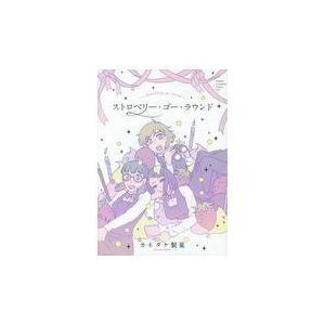 出版社名:秋田書店 著者名:カネタケ製菓 シリーズ名:少年チャンピオンコミックス タップ! 発行年月...