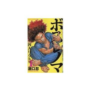 ボスレノマ〜「囚人リク」外伝〜 1/瀬口忍