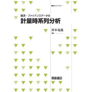 経済・ファイナンスデータの計量時系列分析/沖本竜義