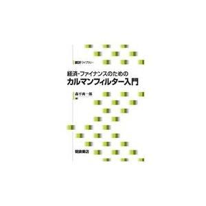 経済・ファイナンスのためのカルマンフィルター入門/森平爽一郎