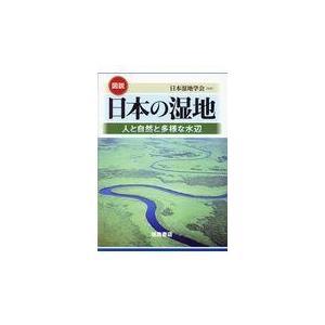 図説日本の湿地/日本湿地学会