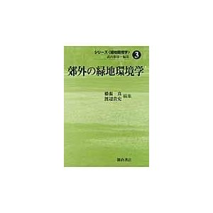 シリーズ〈緑地環境学〉 3/武内和彦