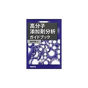 高分子添加剤分析ガイドブック/西岡利勝