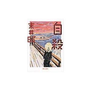 出版社名:朝日出版社 著者名:末井昭 発行年月:2013年11月 キーワード:ジサツ、スエイ,アキラ