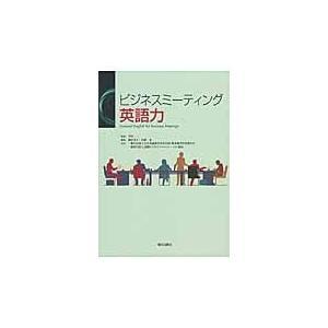 ビジネスミーティング英語力/藤田玲子 honyaclubbook