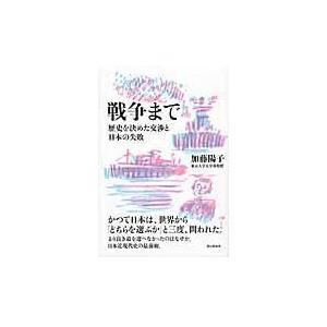 戦争まで/加藤陽子(日本近代史
