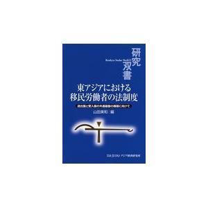 東アジアにおける移民労働者の法制度/山田美和