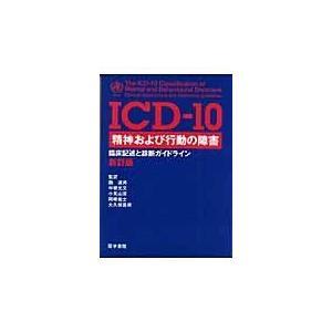 ICDー10精神および行動の障害 新訂版/世界保健機関