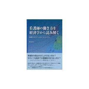 看護師の働き方を経済学から読み解く/角田由佳