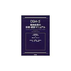 DSMー5精神疾患の診断・統計マニュアル/米国精神医学会