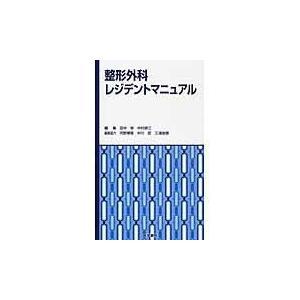 整形外科レジデントマニュアル/田中栄